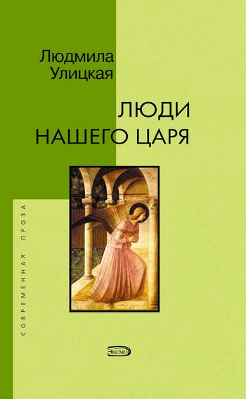 напряженная интрига в книге Людмила Улицкая