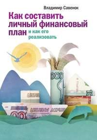 Савенок, Владимир  - Как составить личный финансовый план и как его реализовать
