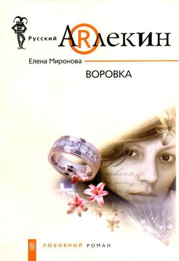 Елена Миронова Воровка куплю 3 х комнатную квартиру в елшанке