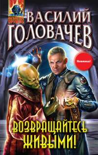 Головачёв, Василий  - Возвращайтесь живыми!
