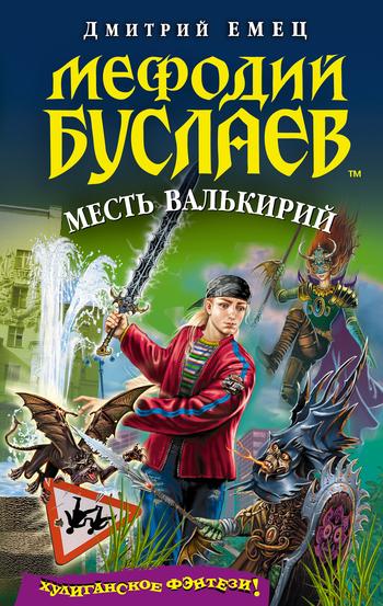 Месть валькирий LitRes.ru 59.000