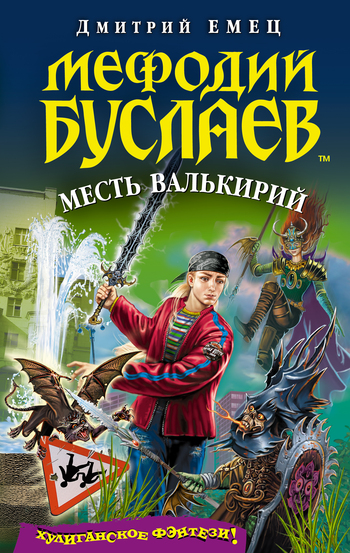 Месть валькирий ( Дмитрий Емец  )