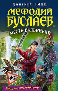 Емец, Дмитрий - Мефодий Буслаев.Месть валькирий