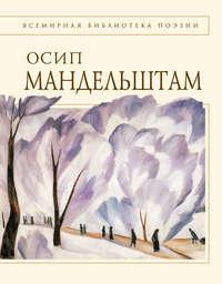 Мандельштам, Осип  - Стихотворения. Проза