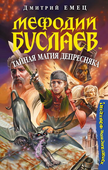 Тайная магия Депресняка LitRes.ru 59.000