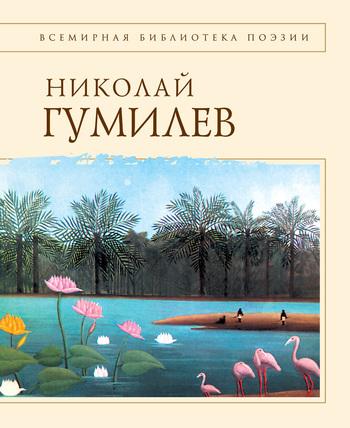Николай Гумилев Стихотворения я николай гумилев