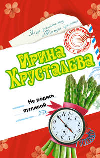 Хрусталева, Ирина  - Не родись пугливой