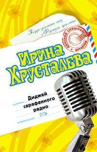 Хрусталева, Ирина  - Диджей сарафанного радио