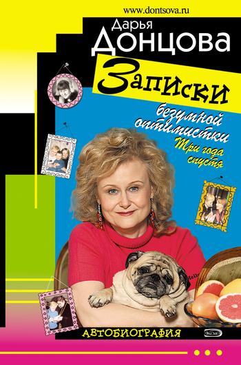 Обложка книги Записки безумной оптимистки. Три года спустя, автор Донцова, Дарья