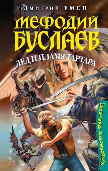 Дмитрий Емец Лед и пламя Тартара