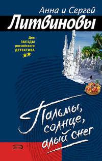 Литвиновы, Анна и Сергей  - Пальмы, солнце, алый снег