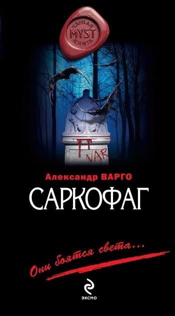 Александр Варго Саркофаг