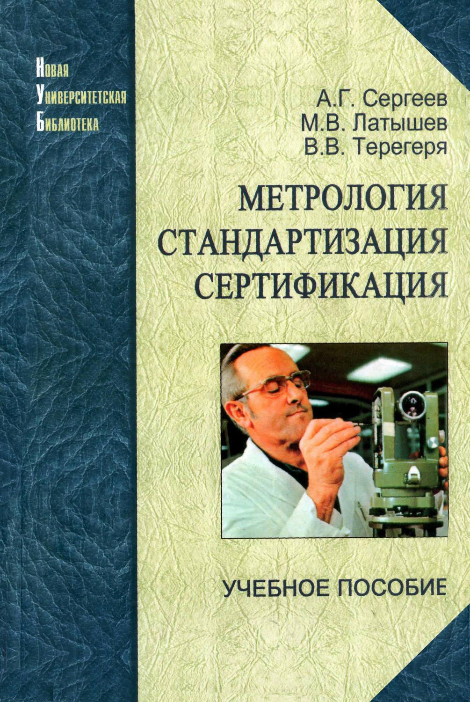 Димов ю.в метрология стандартизация и сертификация решебник