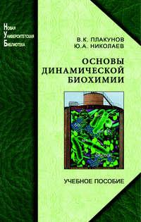 Плакунов, Владимир Константинович  - Основы динамической биохимии