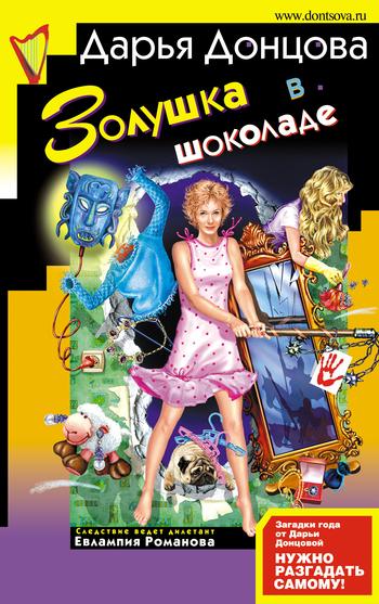 Обложка книги Золушка в шоколаде, автор Донцова, Дарья