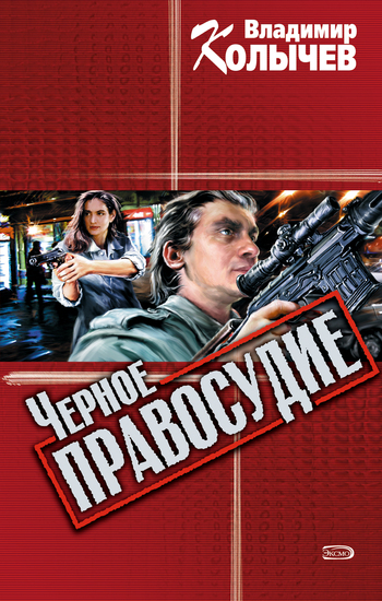 цена Владимир Колычев Черное правосудие