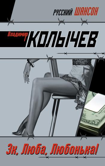 Скачать Эх, Люба, Любонька бесплатно Владимир Колычев