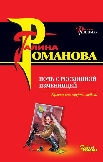 интригующее повествование в книге Галина Романова