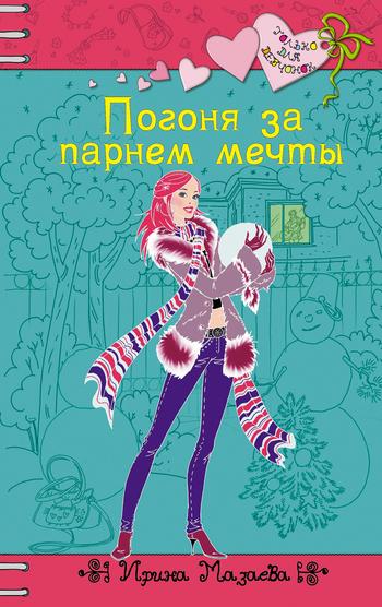 Скачать Погоня за парнем мечты бесплатно Ирина Мазаева