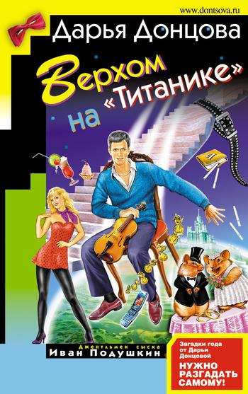 Обложка книги Верхом на «Титанике», автор Донцова, Дарья