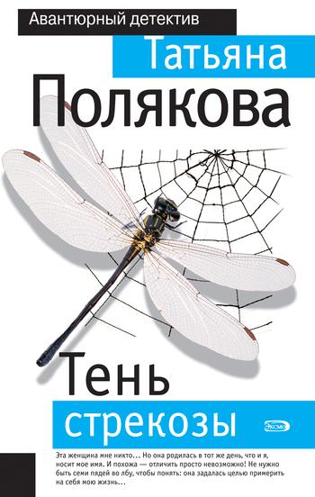 Татьяна Полякова Тень стрекозы савва ямщиков россия и бесы когда не стало родины моей…
