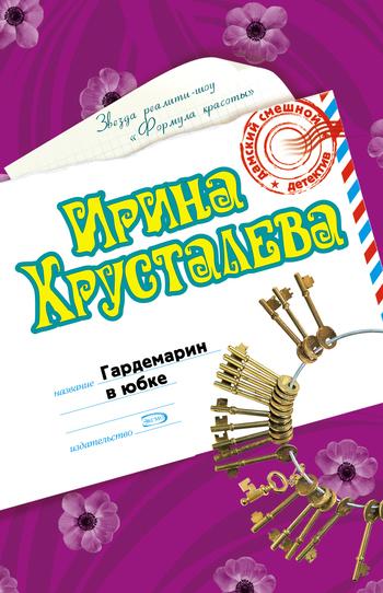 Обложка книги Гардемарин в юбке, автор Хрусталева, Ирина