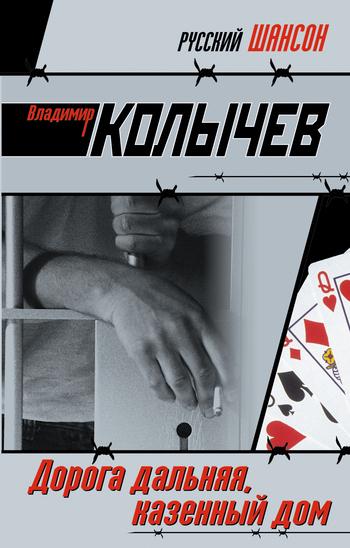 Владимир Колычев Дорога дальняя, казенный дом роман зуев квартира и ипотека 50 хитростей покупки