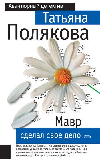 Татьяна Полякова Мавр сделал свое дело
