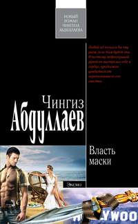 Абдуллаев, Чингиз  - Власть маски