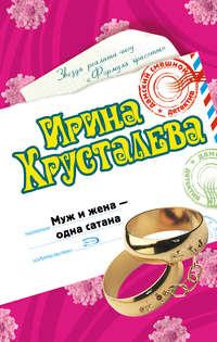 Хрусталева, Ирина  - Муж и жена – одна сатана
