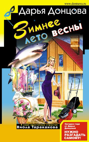 Обложка книги Зимнее лето весны, автор Донцова, Дарья