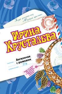 Хрусталева, Ирина  - Ангелочек с рожками