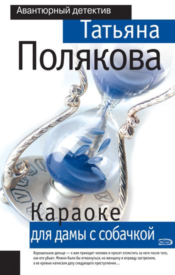 просто скачать Татьяна Полякова бесплатная книга