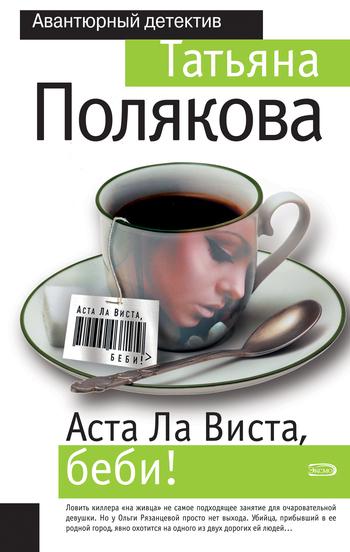 Скачать Аста ла виста, беби бесплатно Татьяна Полякова
