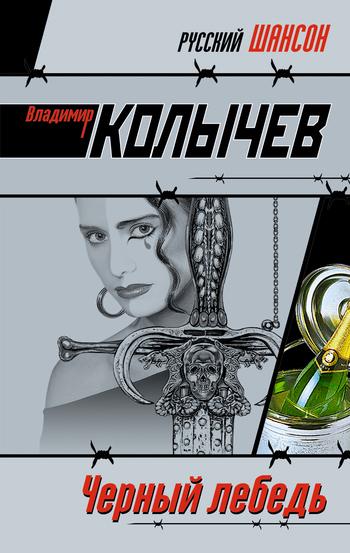 Владимир Колычев Черный лебедь колычев владимир григорьевич бандитская голгофа