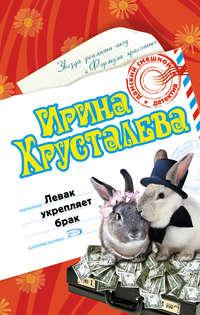 Хрусталева, Ирина  - Левак укрепляет брак