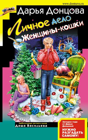 Обложка книги Личное дело женщины-кошки, автор Донцова, Дарья