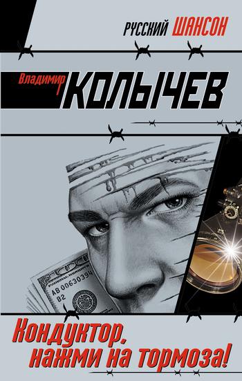 Кондуктор, нажми на тормоза LitRes.ru 59.000