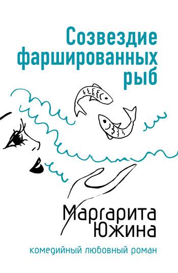 Скачать книгу Созвездие фаршированных рыб автор Маргарита Южина