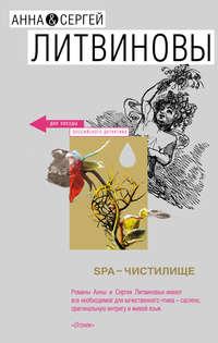 Литвиновы, Анна и Сергей  - SPA-чистилище