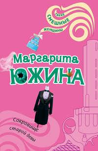 Южина, Маргарита  - Сокровище старой девы