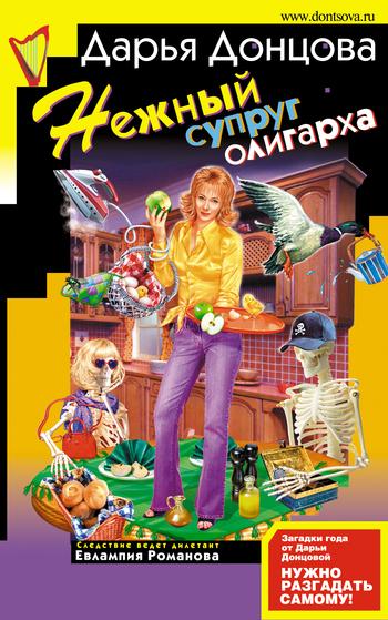 Дарья Донцова Нежный супруг олигарха мне предлагают 1комнат квартиру