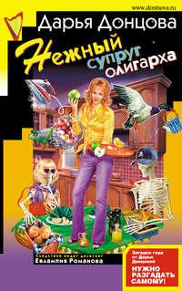 Донцова, Дарья - Нежный супруг олигарха