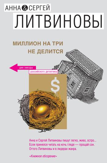 занимательное описание в книге Анна и Сергей Литвиновы