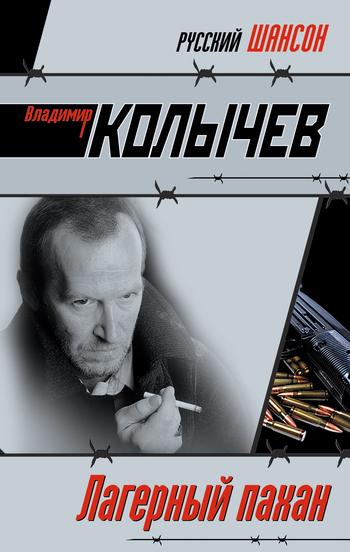 Владимир Колычев Лагерный пахан владимир колычев семья в законе