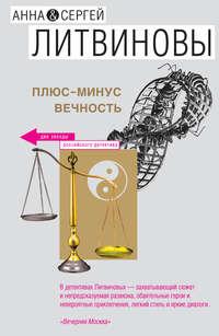 Литвиновы, Анна и Сергей  - Плюс-минус вечность (сборник)