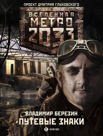 Владимир Березин Путевые знаки харитонов ю в метро 2033 на краю пропасти