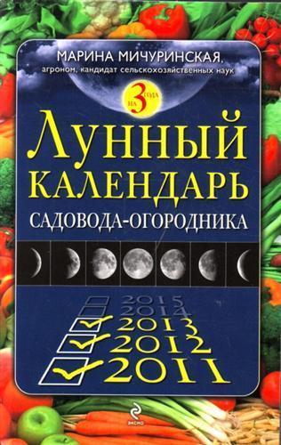 Лунный календарь садовода-огородника 2011-2013