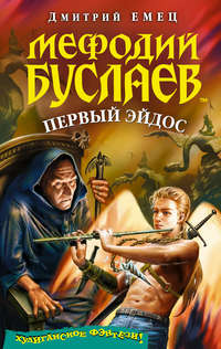 Емец, Дмитрий  - Первый эйдос
