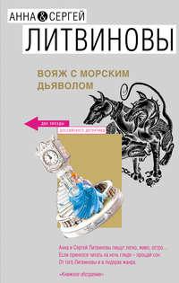 Литвиновы, Анна и Сергей  - Вояж с морским дьяволом